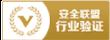 安全联盟行业认证